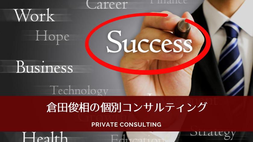 倉田俊相の個別コンサルティング