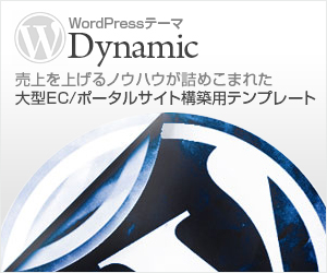 WordPressテンプレートDynamic