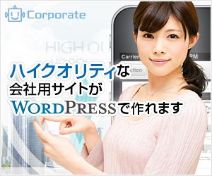 会社用ホームページのテンプレート