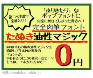 freefont05