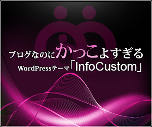 WordPressテンプレートInfo Custom