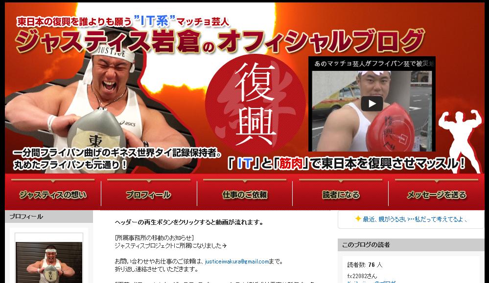ジャスティス岩倉のオフィシャルブログ