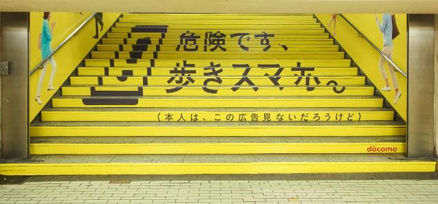 「歩きスマホ」は危険!注意を喚起するドコモの広告