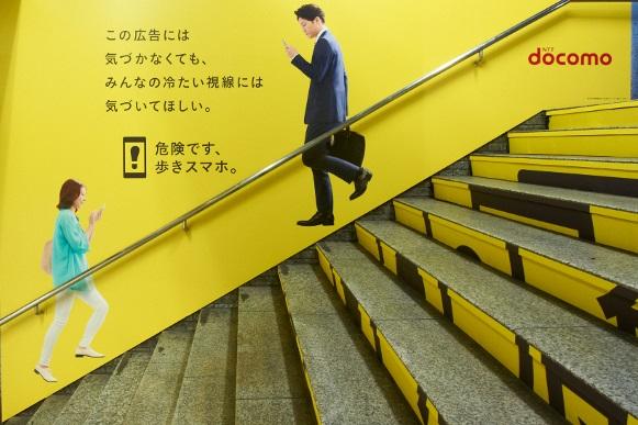 「歩きスマホの広告」別バージョン