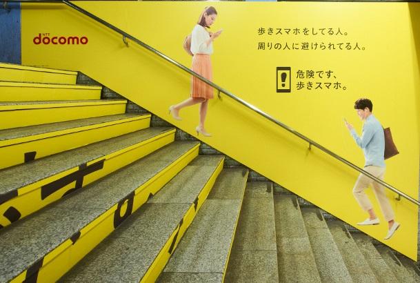 左も右も「歩きスマホの広告」