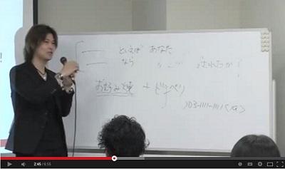 ブログコンサルタント倉田俊相の集客セミナー