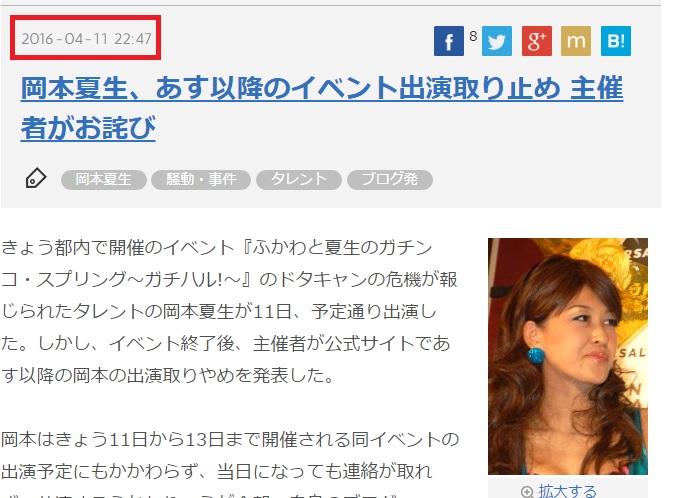 岡本夏生さんがイベントをドタキャンしたニュース記事