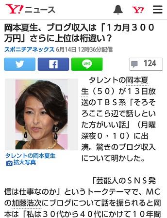 岡本夏生のブログ収入暴露ニュース