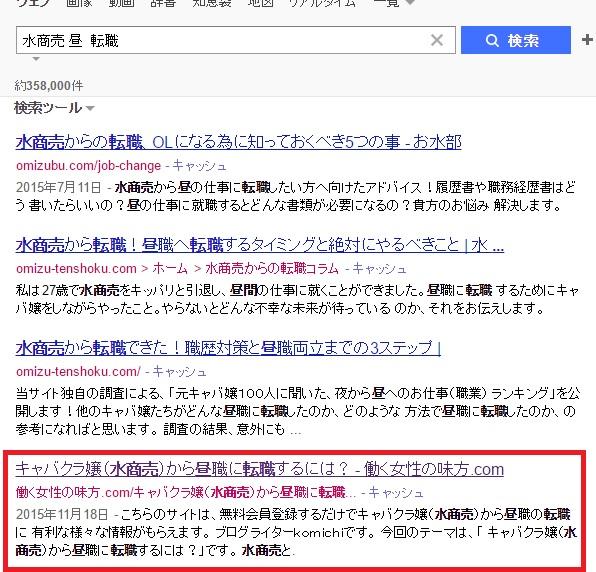 検索エンジンの1ページ目