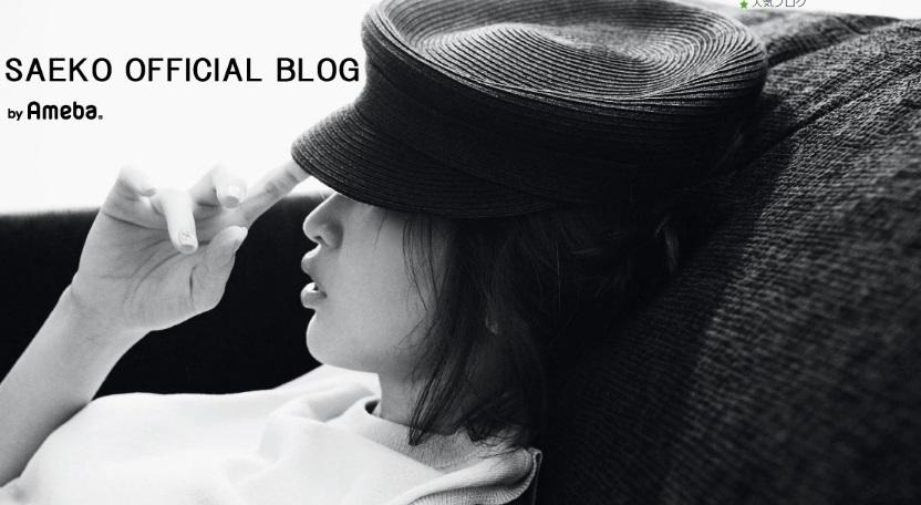 紗栄子ブログ