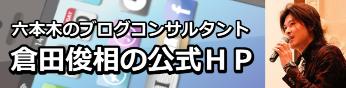 ブログコンサルタント倉田俊相の六本木社長ブログ