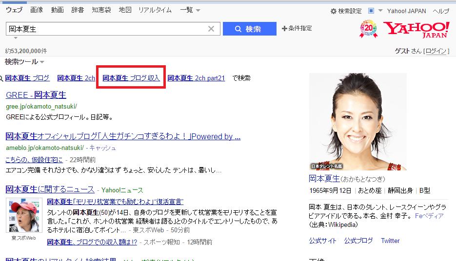 岡本夏生さんのブログ収入を検索
