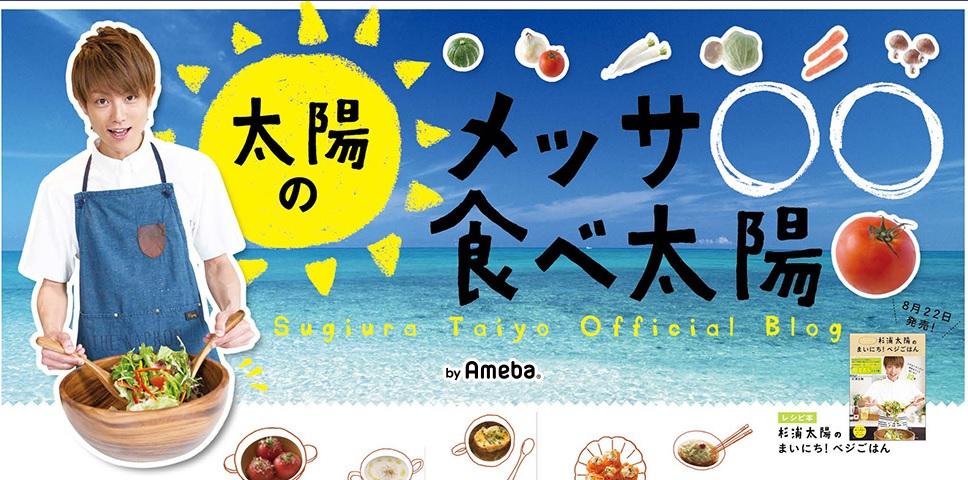 杉浦太陽のイクメンパパブログ
