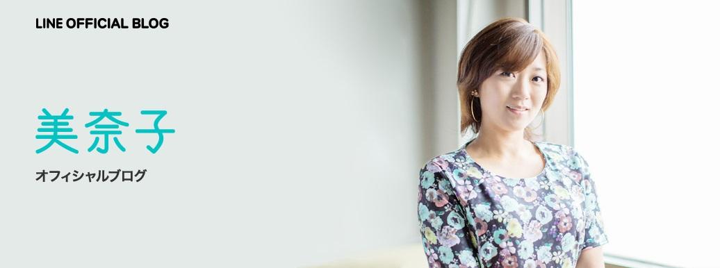 美奈子ブログ