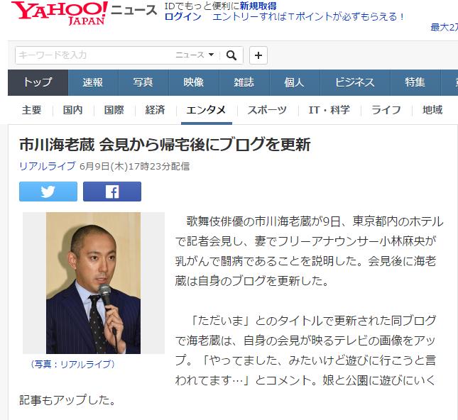 市川海老蔵さんの記者会見ニュース記事