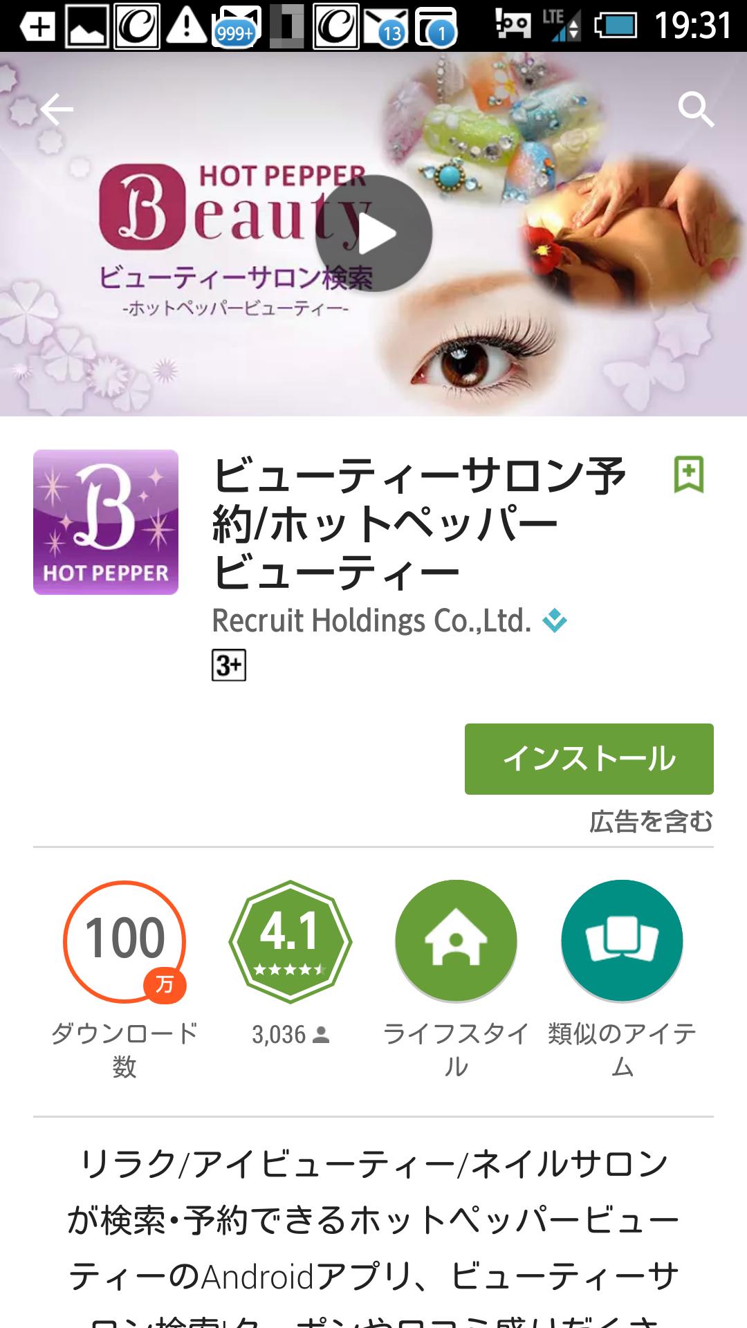ネイルホットペッパービューティーアプリ