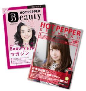 ホットペッパービューティーの雑誌