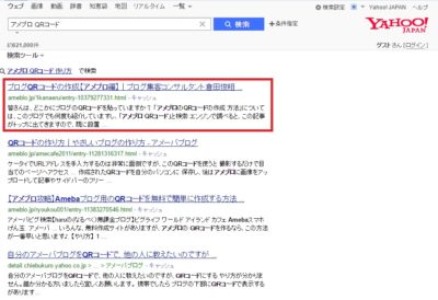 QRコードの検索結果