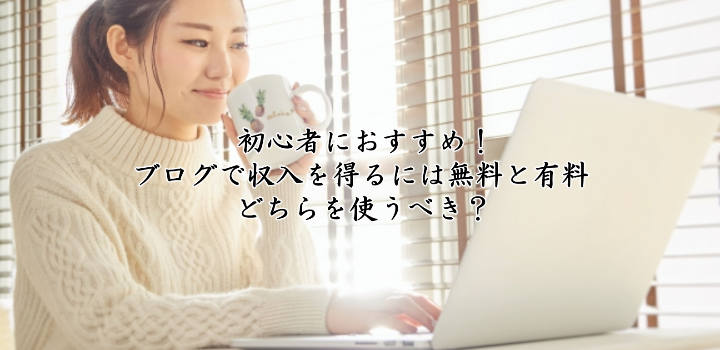 パソコンを広げる女性
