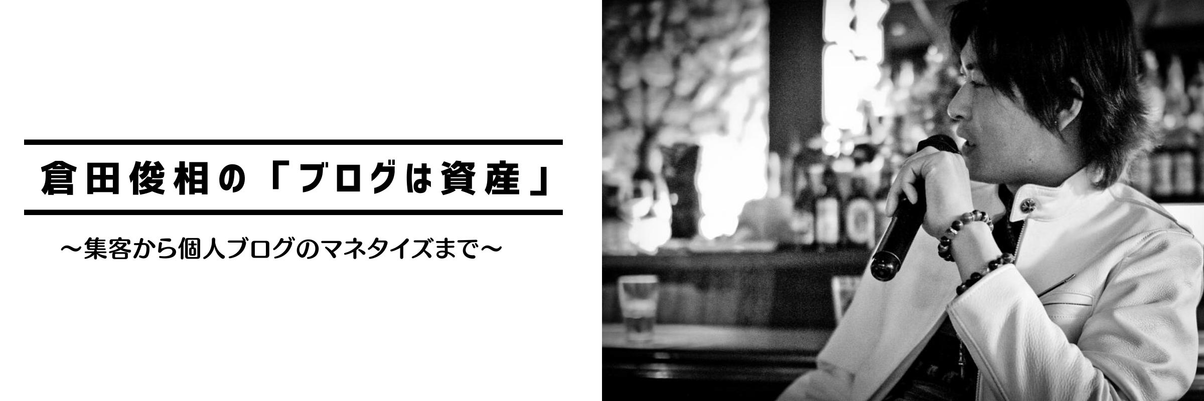 倉田俊相の公式ブログ