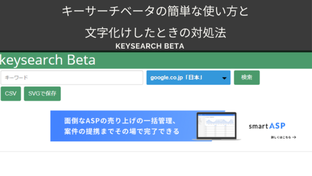 Keysearch beta