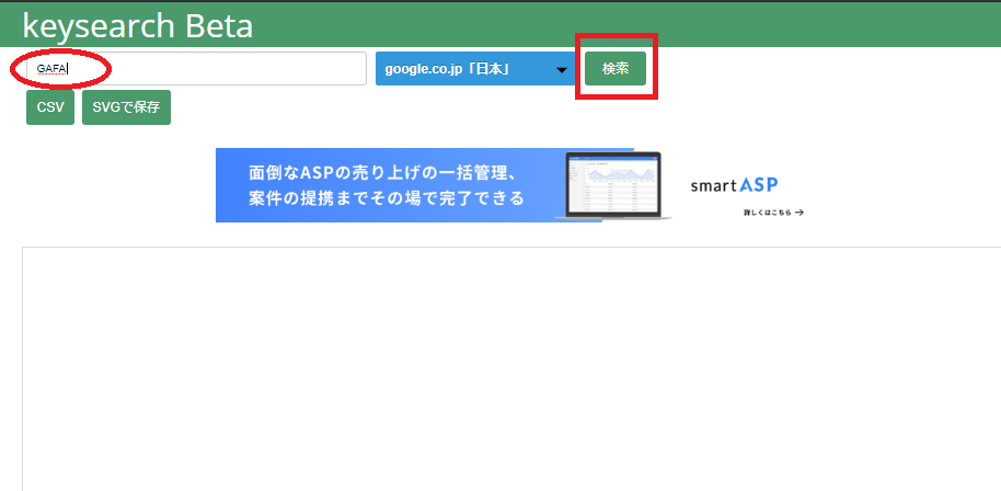 キーサーチベータのトップ画面